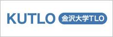 金沢大学TLO