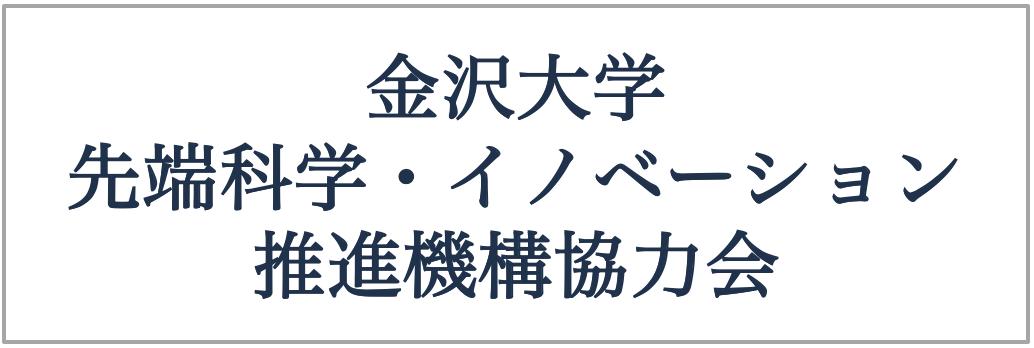 金沢大学先端科学・イノベーション推進機構協力会