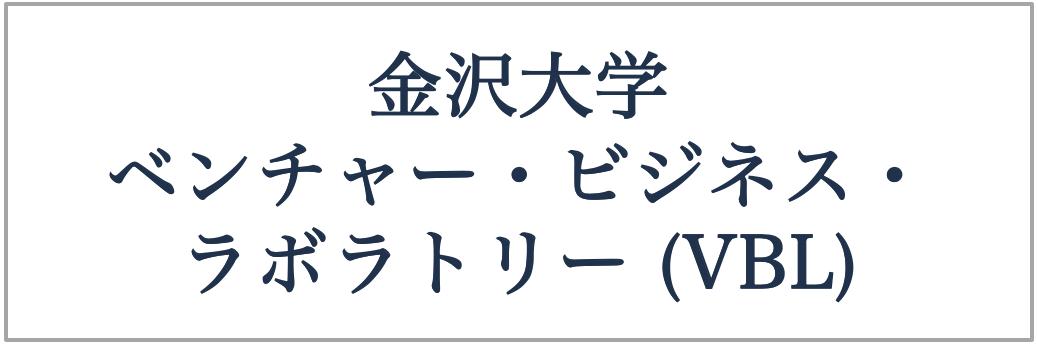 金沢大学ベンチャー・ビジネス・ラボラトリー (VBL)