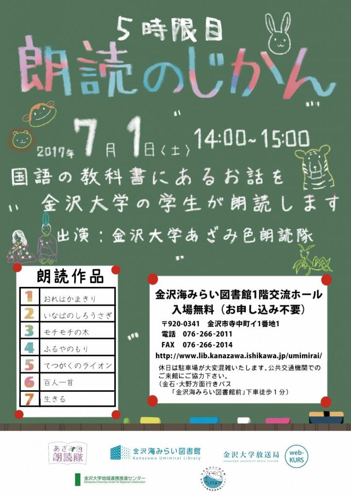 7/1金沢海みらい図書館朗読会
