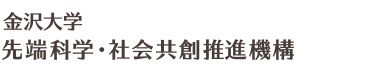 金沢大学先端科学・社会共創推進機構