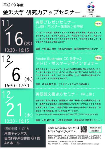 skill-up_seminar_v2.jpg