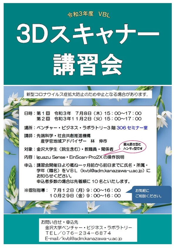 vbl-3Dscan-r3.jpg