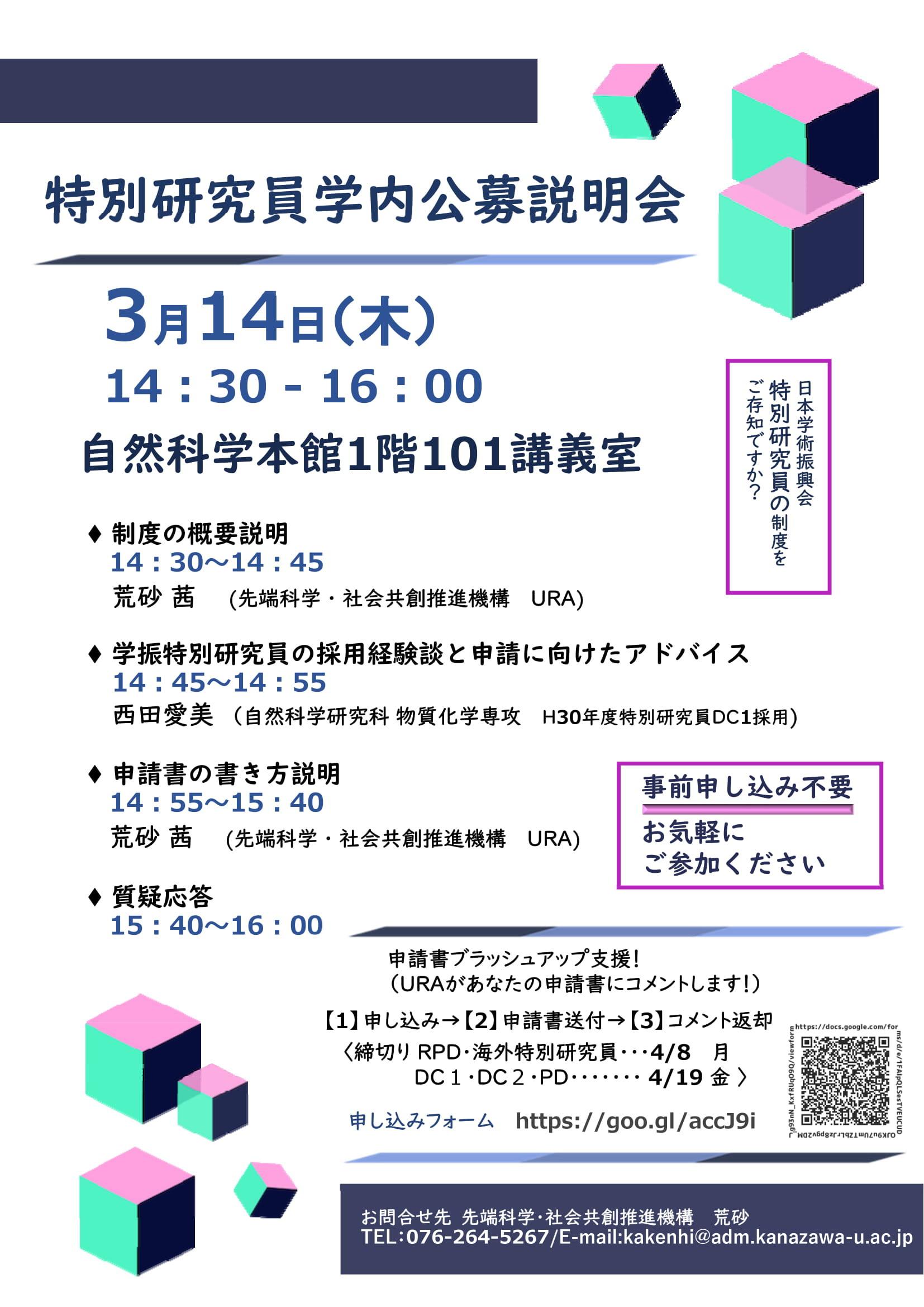 特別研究員公募説明会ポスタ-.jpg