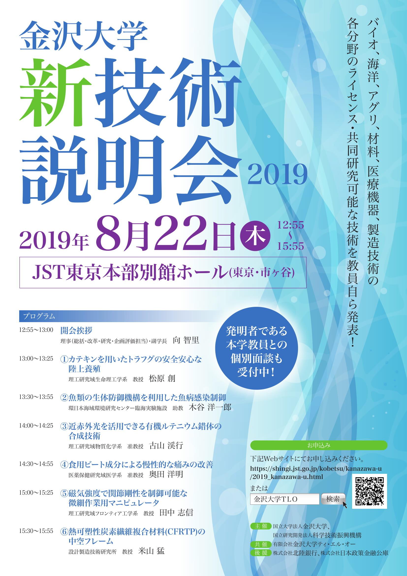 金沢大学新技術説明会2019_リーフレット-1.jpg