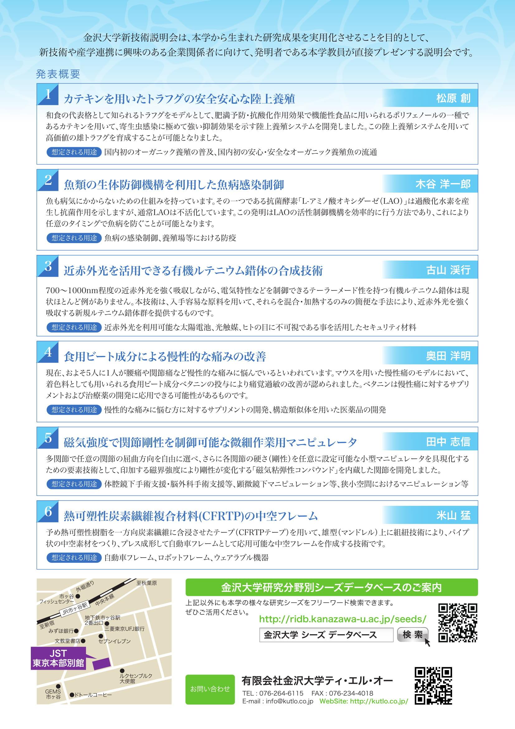 金沢大学新技術説明会2019_リーフレット-2.jpg