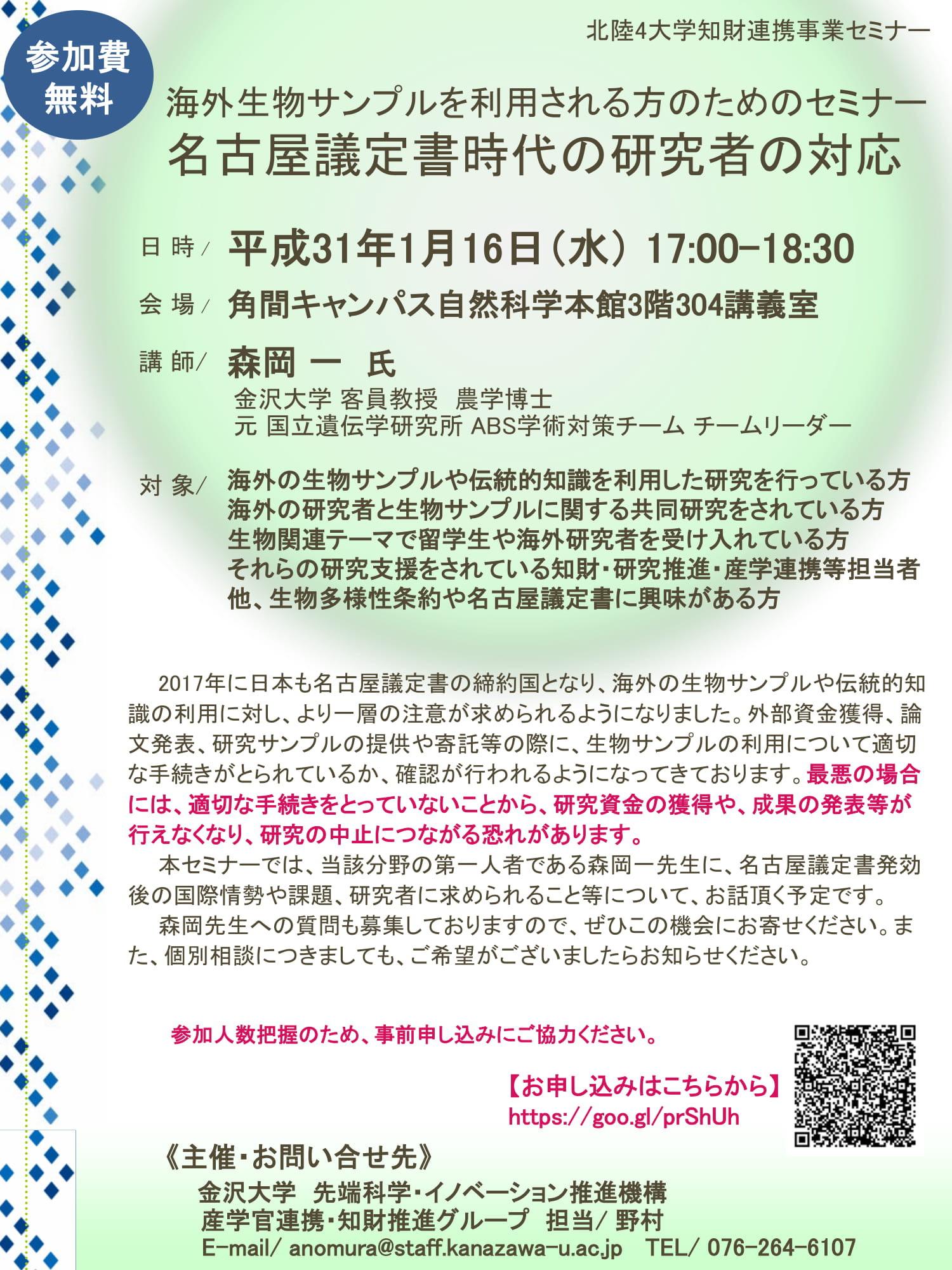 開催案内_海外生物サンプル利用セミナー2019-1.jpg
