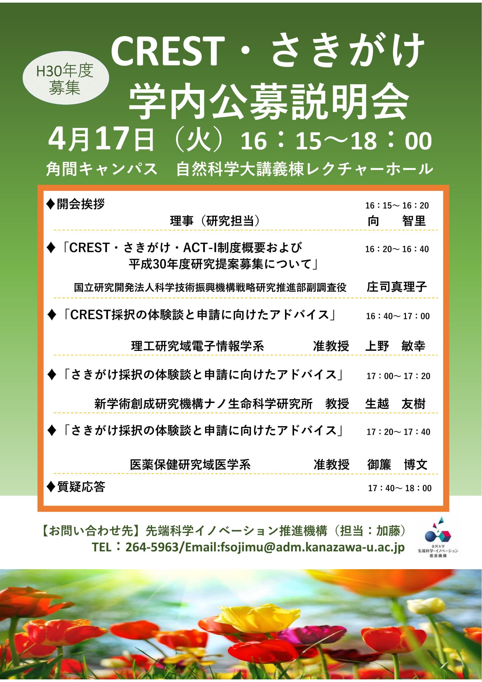 ポスター(CREST・さきがけ・さきがけ)-1.jpg