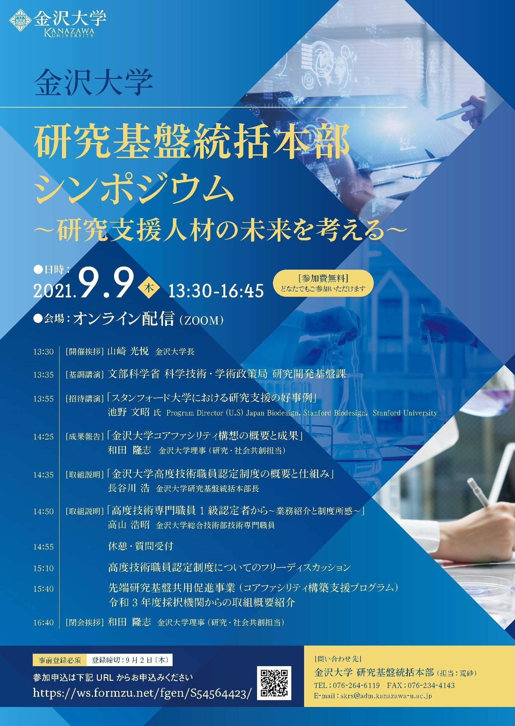 金沢大学研究基盤統括本部シンポジウム_フライヤー.jpg