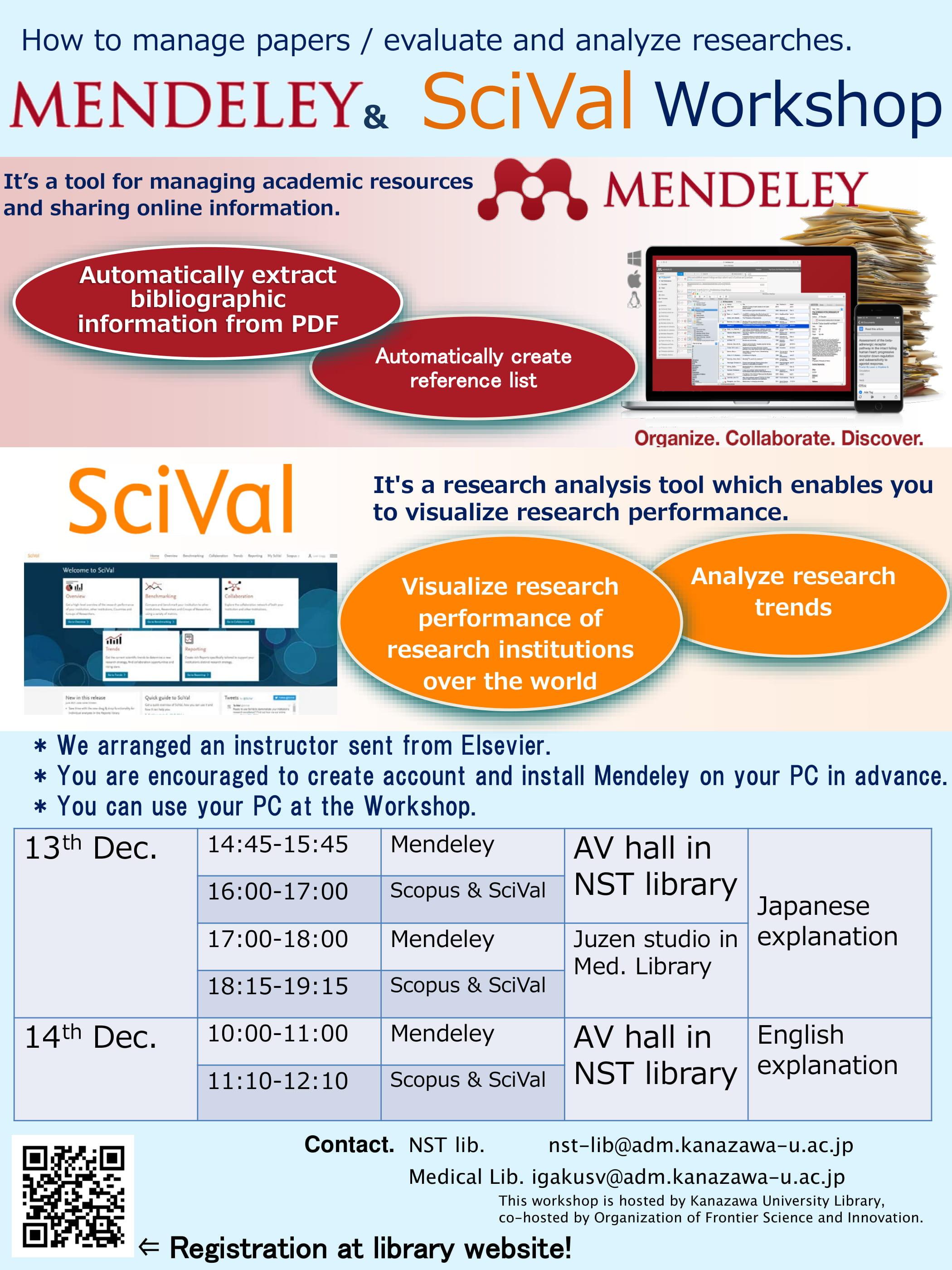2018.DecMendeley & ScopusSciVal_Eng-1.jpg