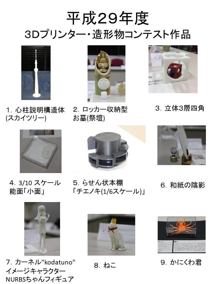 平成29年度3Dコンテスト作品.JPG