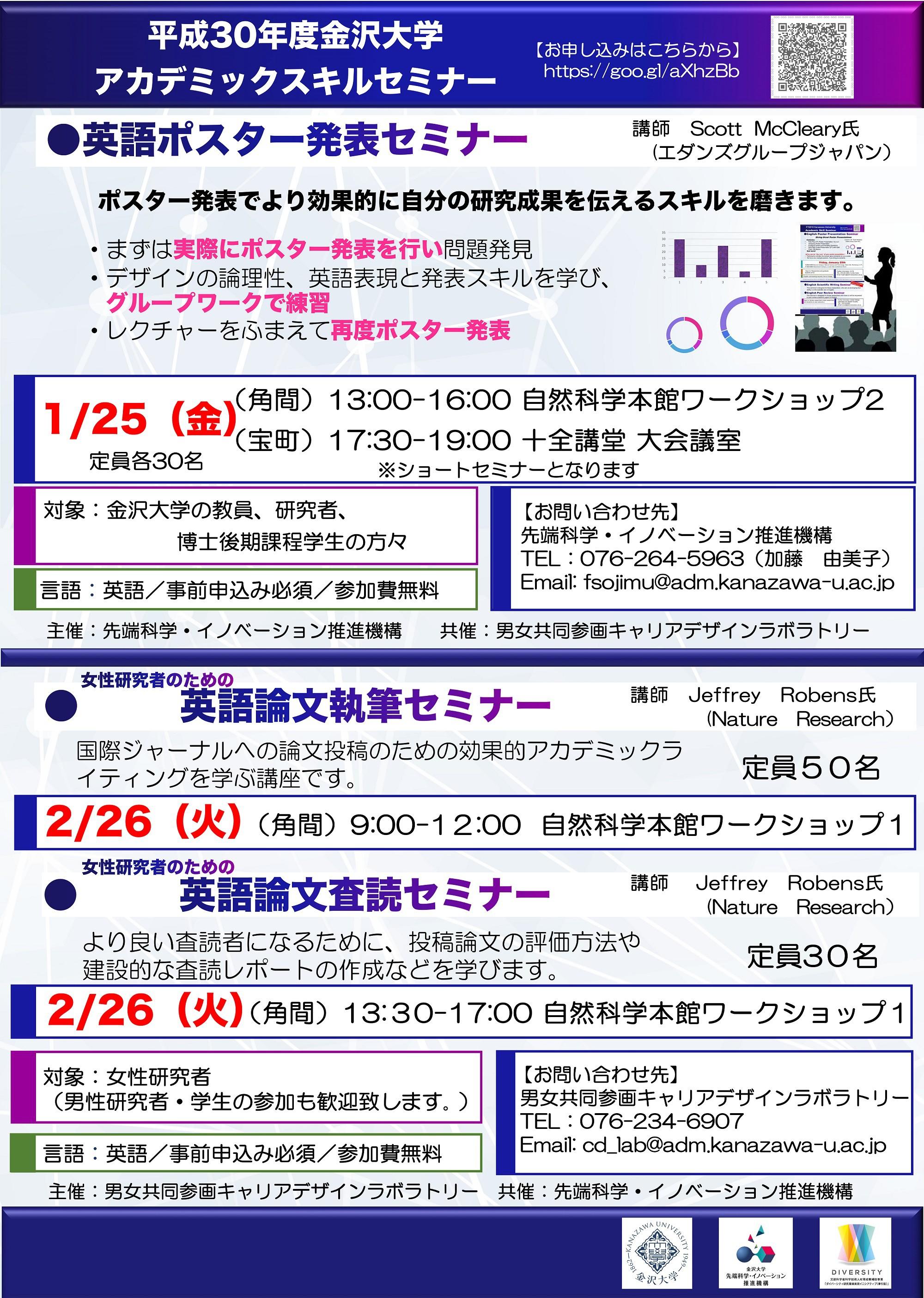 ○英語ポスタープレゼンテーションVer8-1-1.jpg