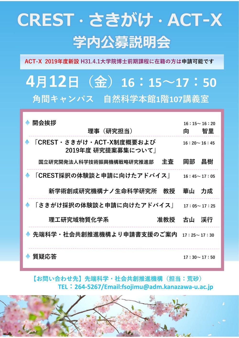 CREST・さきがけ-1.jpg