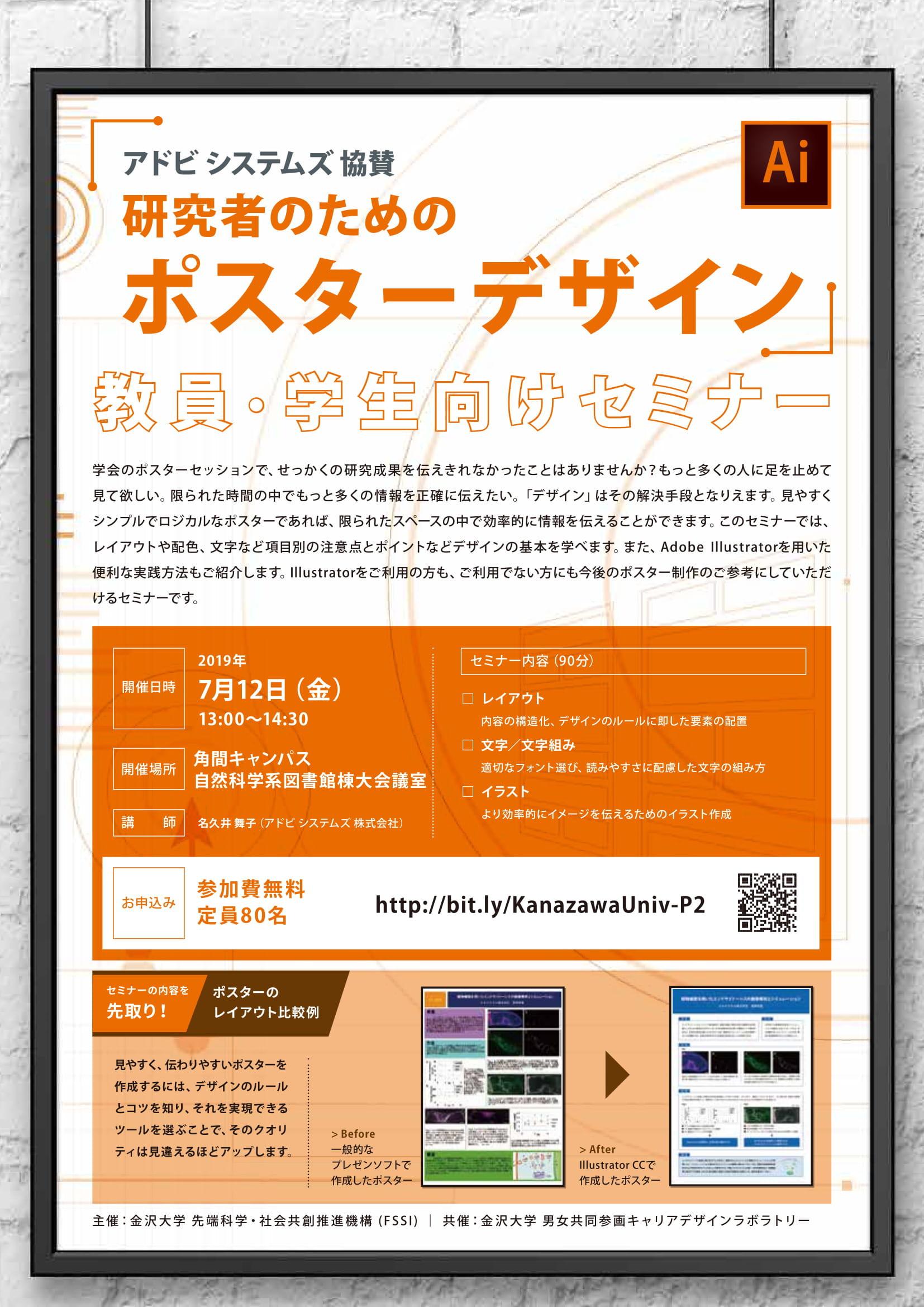 ai_seminar_flyer_.jpg