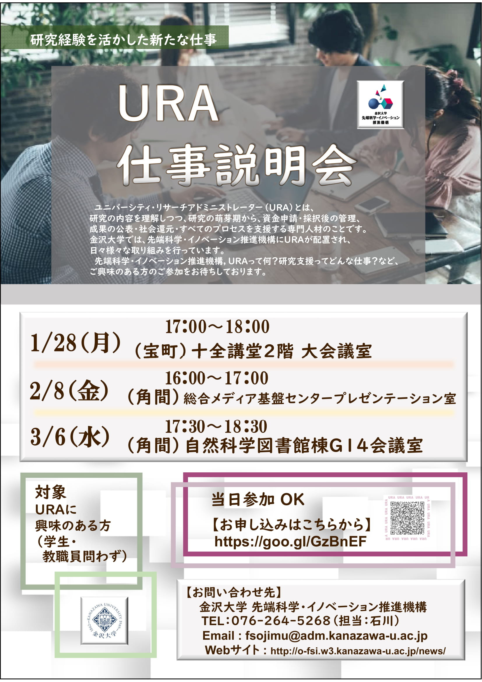 〇URA仕事説明会-1.jpg