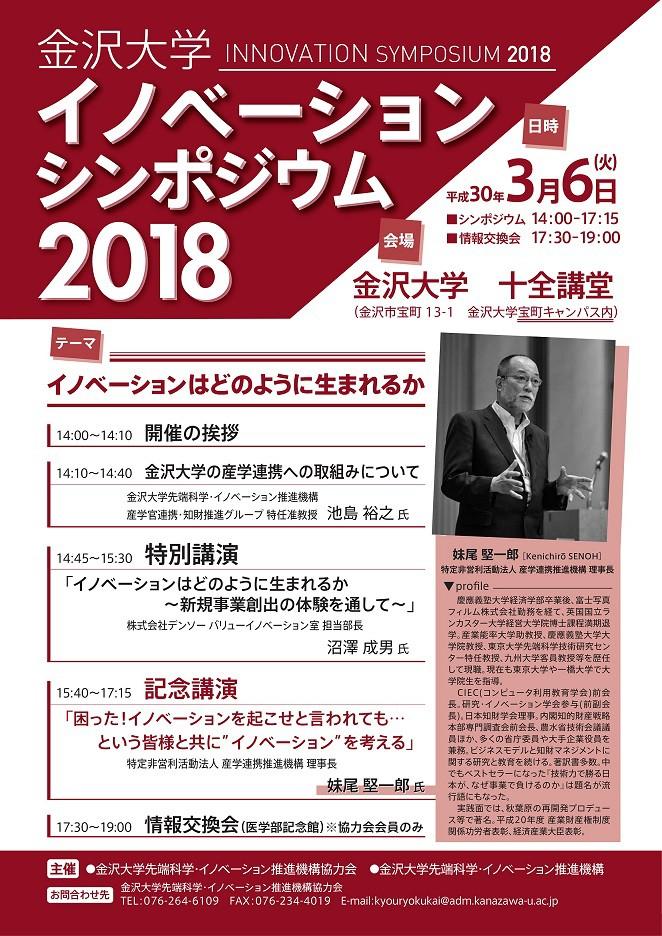 symposium_2018-小.jpg