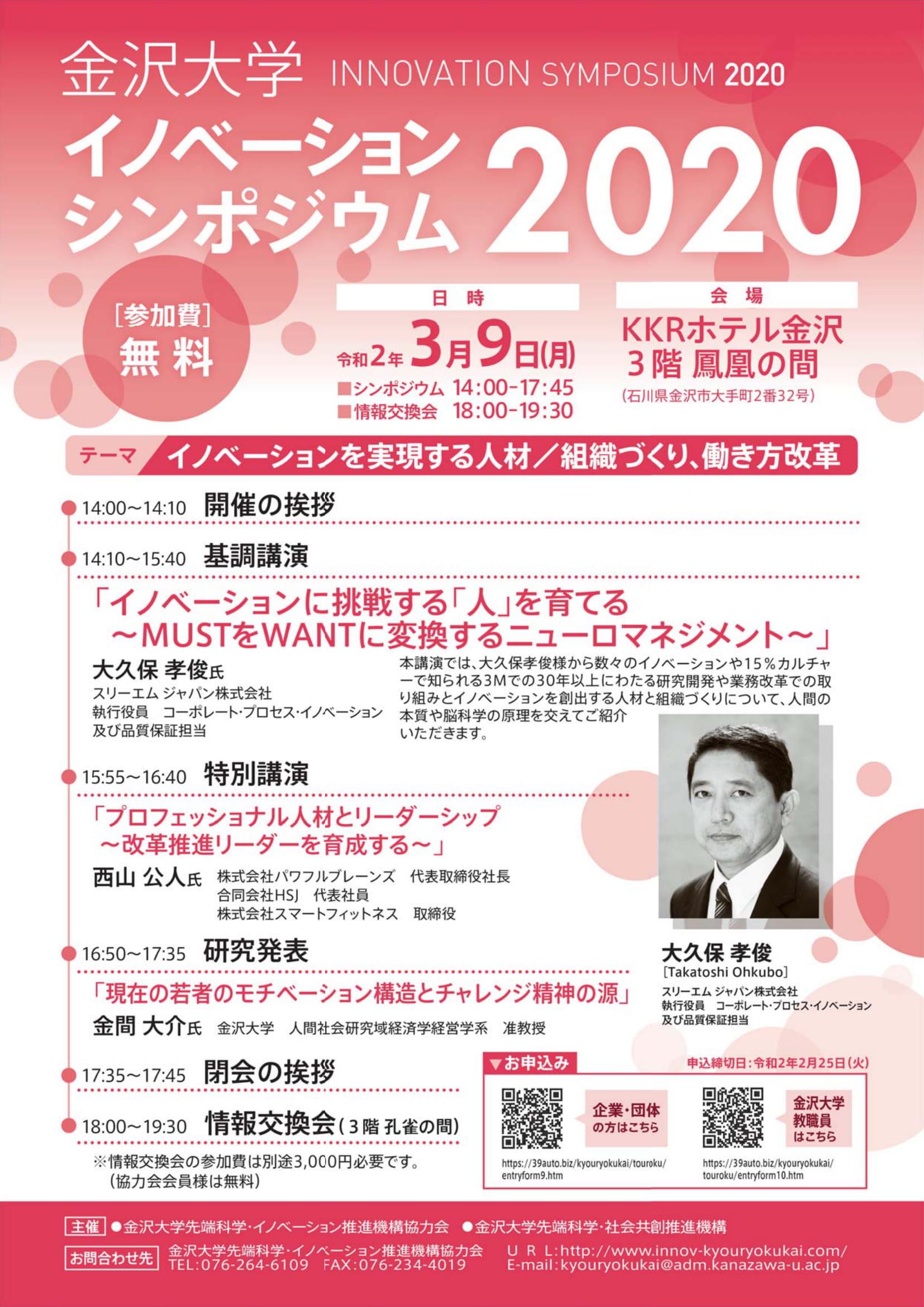 symposium_2020-.jpg