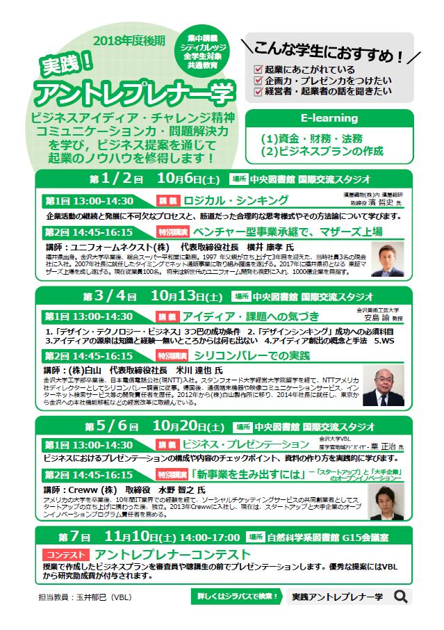 http://o-fsi.w3.kanazawa-u.ac.jp/news/update/vbl-h30entre-chirashi.png