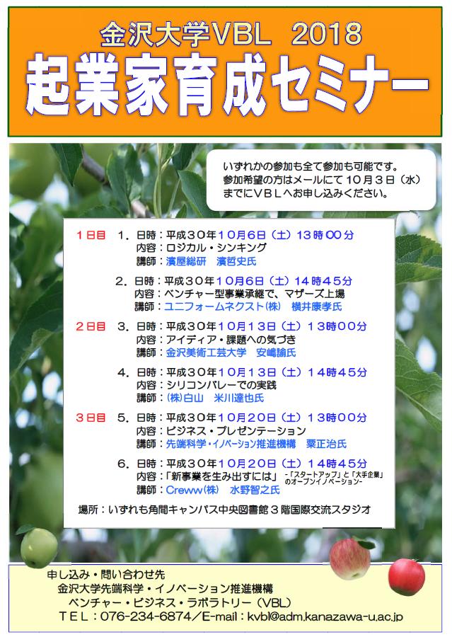 http://o-fsi.w3.kanazawa-u.ac.jp/news/update/vbl-h30ikusei-all.png