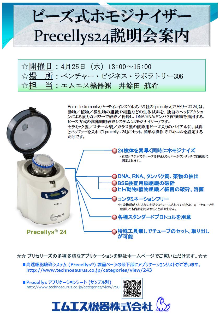 http://o-fsi.w3.kanazawa-u.ac.jp/news/update/vbl-precellys24-180425.png