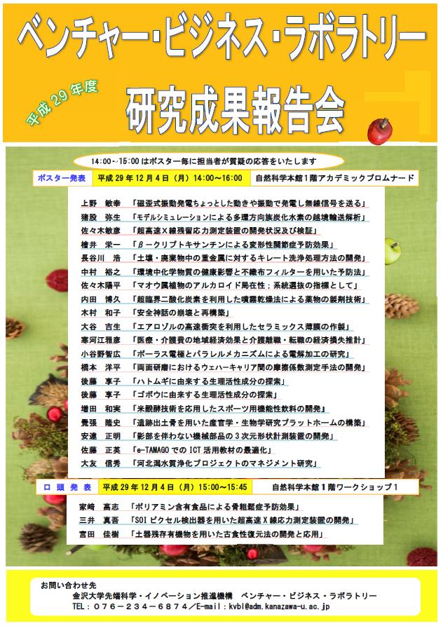 http://o-fsi.w3.kanazawa-u.ac.jp/news/update/vbl-results29-2.png