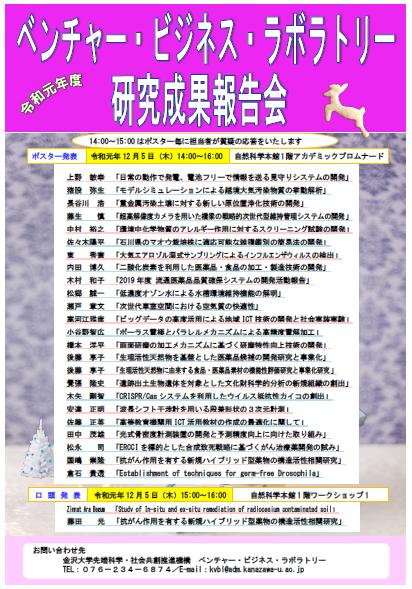 http://o-fsi.w3.kanazawa-u.ac.jp/news/vbl/update/vbl-2019debriefing.png