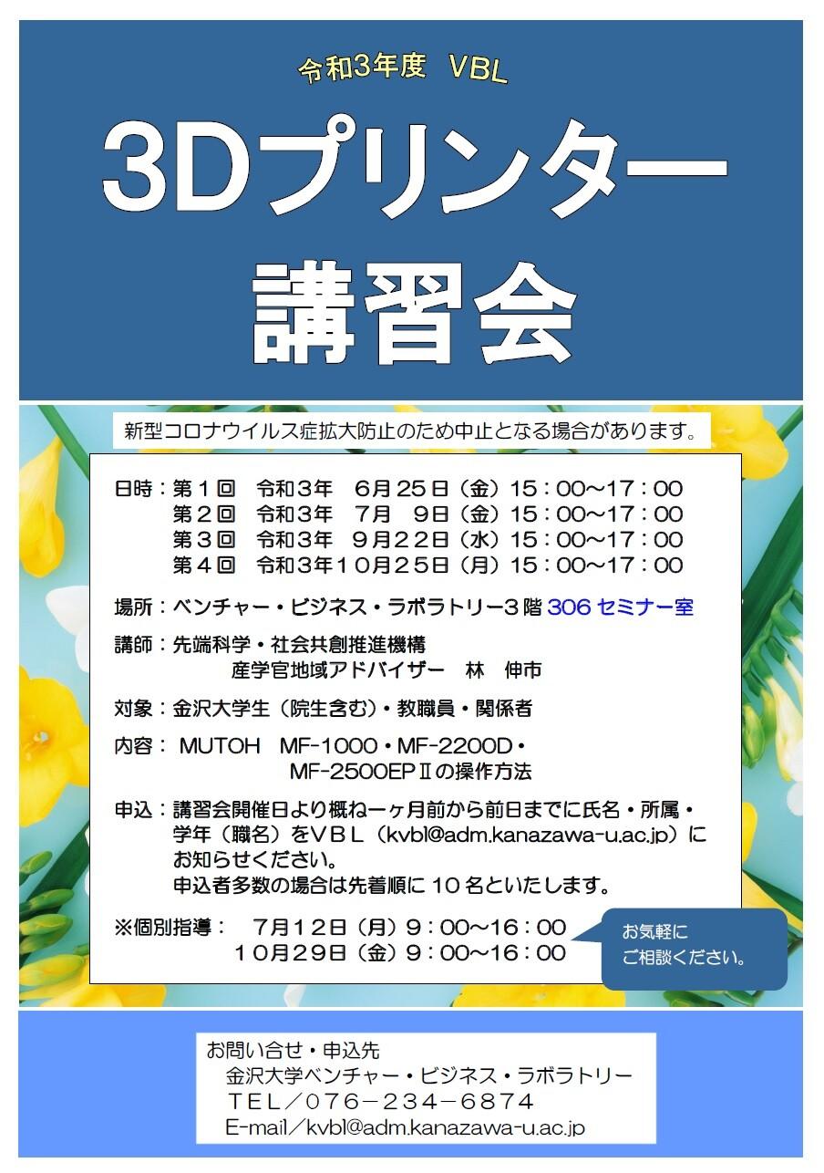 https://o-fsi.w3.kanazawa-u.ac.jp/news/vbl/update/vbl-3Dprinter-r3.jpg