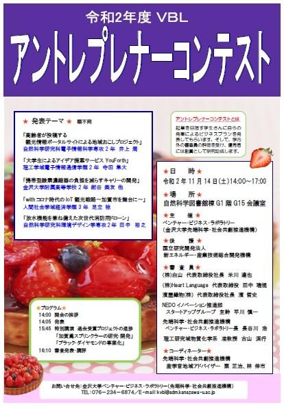 http://o-fsi.w3.kanazawa-u.ac.jp/news/vbl/update/vbl-entre-r2-2.jpg