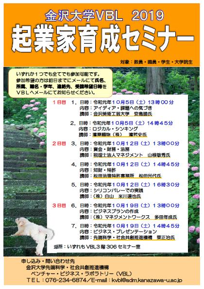 http://o-fsi.w3.kanazawa-u.ac.jp/news/vbl/update/vbl-ikusei-r1.png
